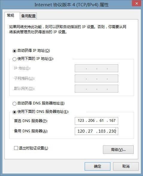 windows 设置DNS方法