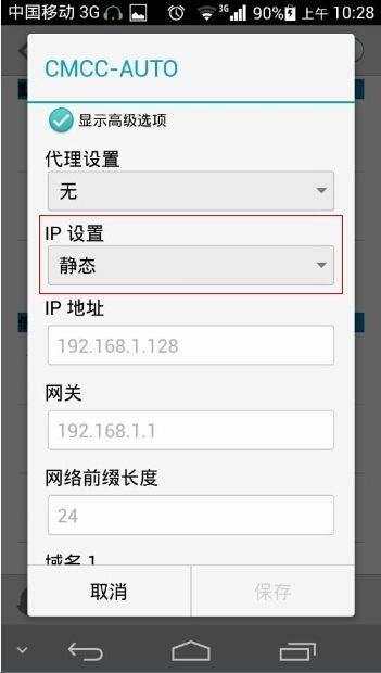 安卓设置DNS方法