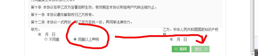 中国专利电子申请网_注册2.png