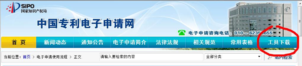 中国专利电子申请网_CPC客户端1.png