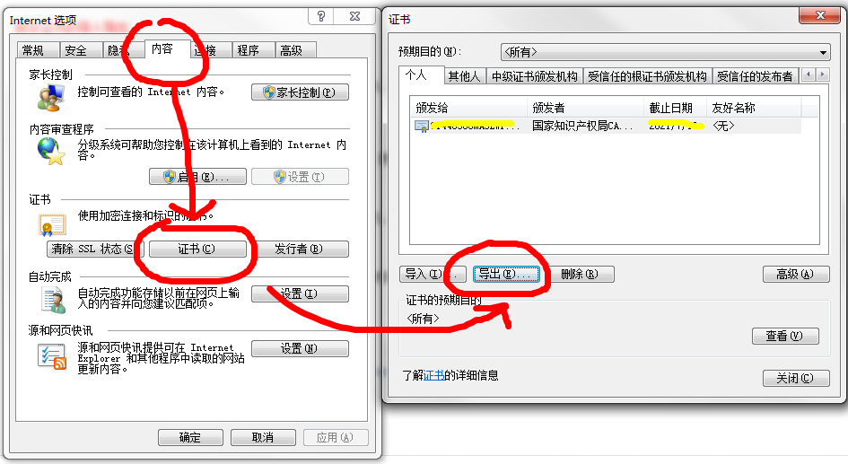 申请专利 数字证书_证书导出1.png