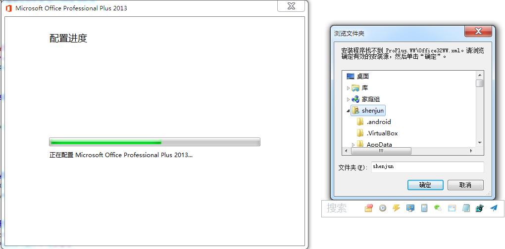 卸载Office 2013时找不到Proplus.ww