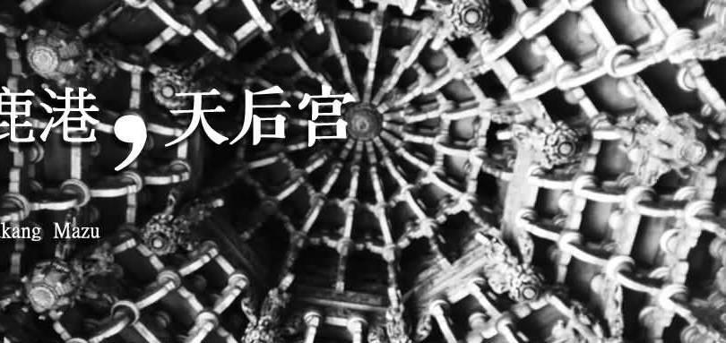 鹿港 天后宫 顶篷 banner