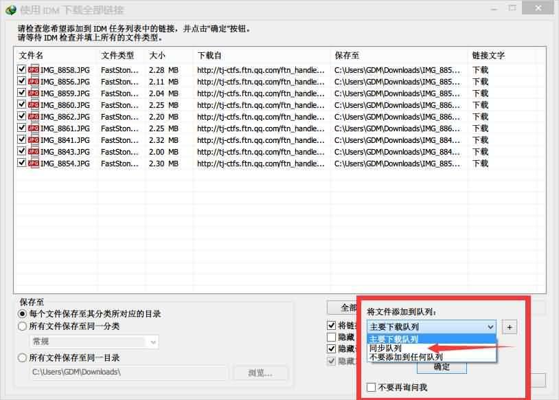 IDM 批量下载QQ邮箱附件3