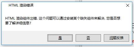 MarkdownPad 2 在 Win10 中渲染出错提示