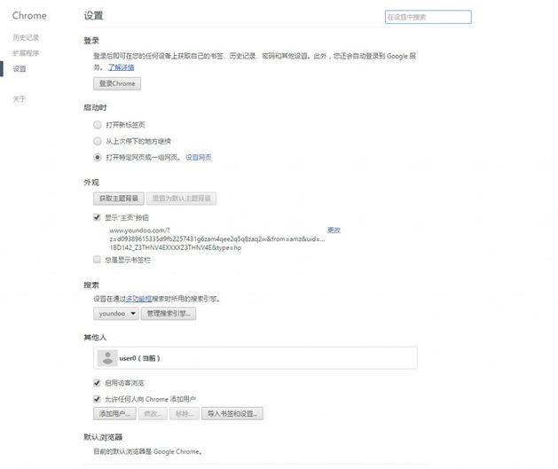 Youndoo 篡改后的浏览器设置