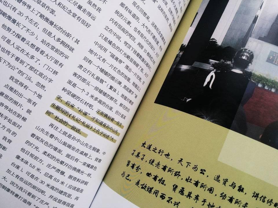 爷爷,在台湾-封面