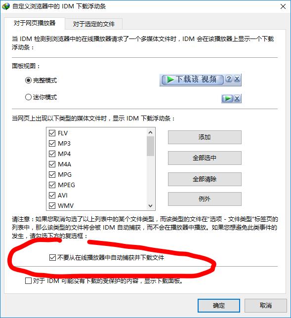 IDM 不自动下载