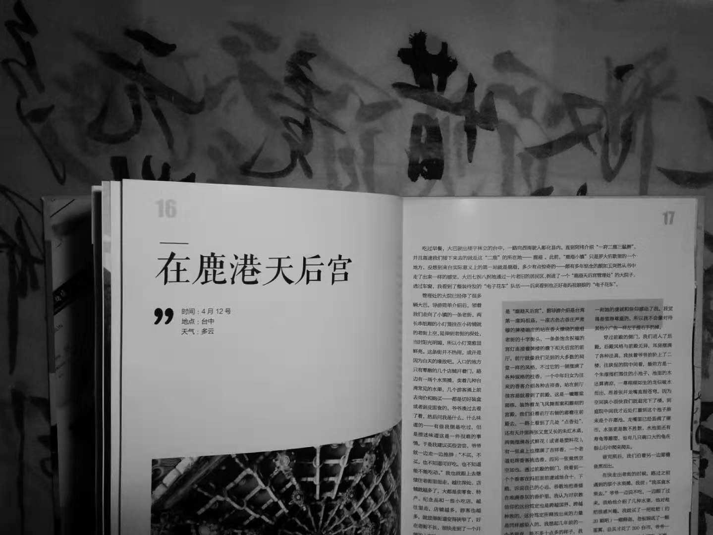 爷爷 在台湾 书本内页 2